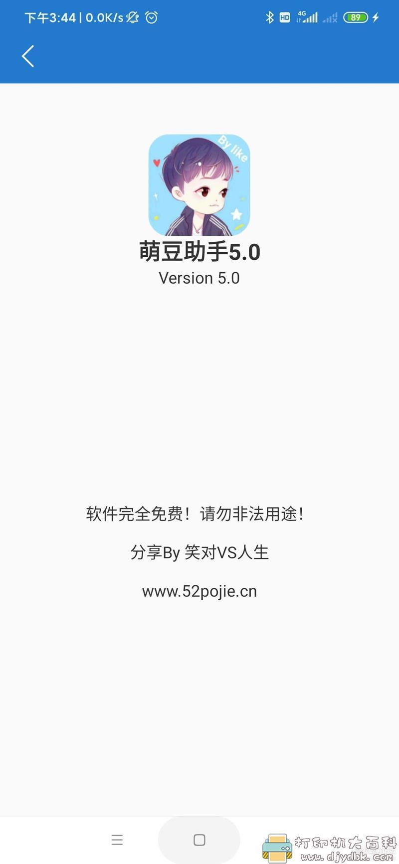 [Android]微信辅助工具 萌豆助手5.0(兼容安卓10) 配图 No.4
