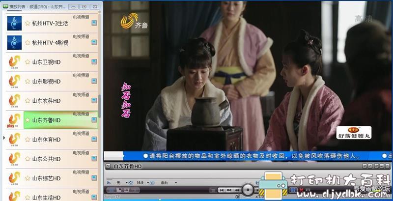 [Windows]电脑看直播的软件 网络电视软件:simpleTV软件自带视频源 配图 No.3
