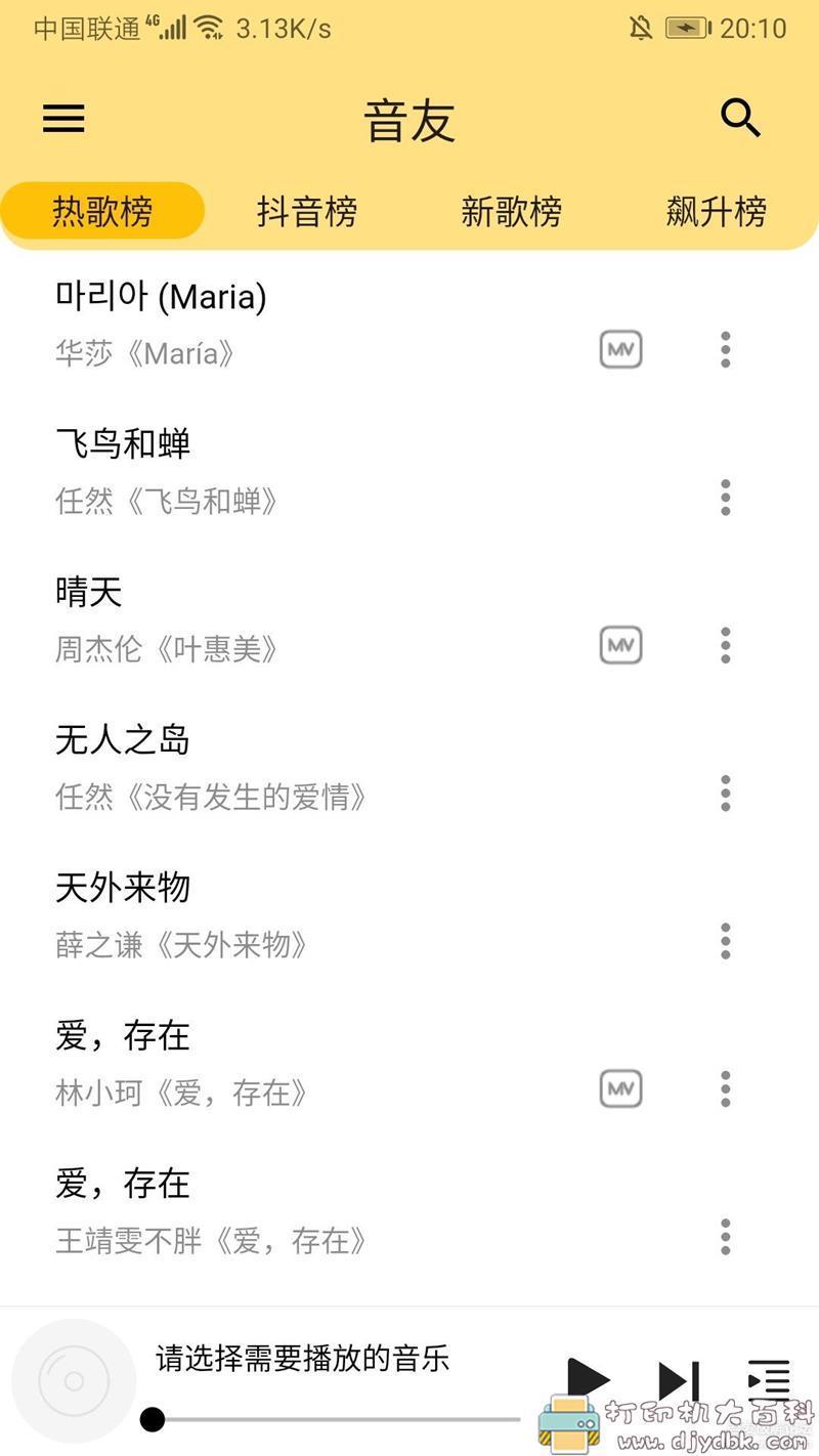 [Android]全网歌曲想听就听想下就下 音友v1.1.2官方最新版 配图 No.1