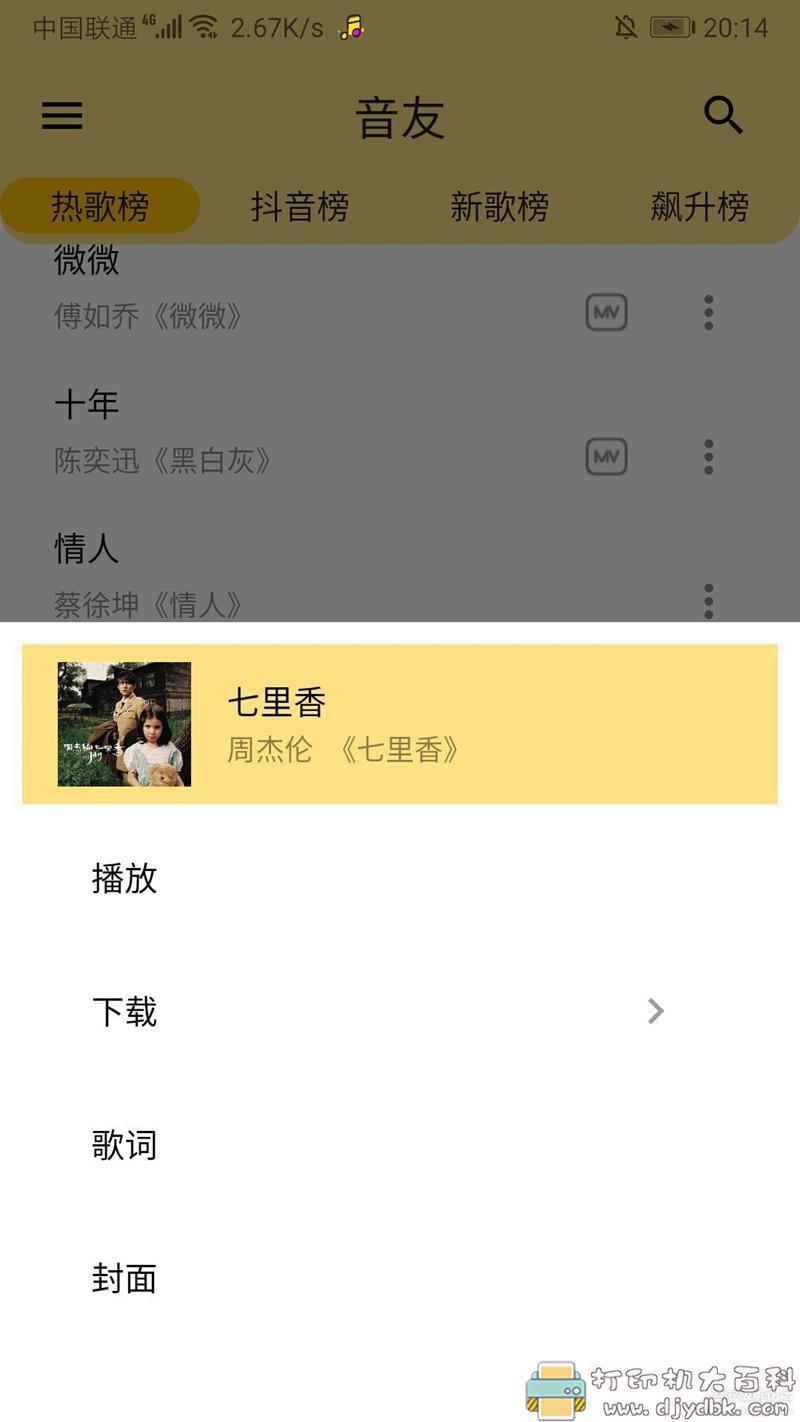 [Android]全网歌曲想听就听想下就下 音友v1.1.2官方最新版 配图 No.3