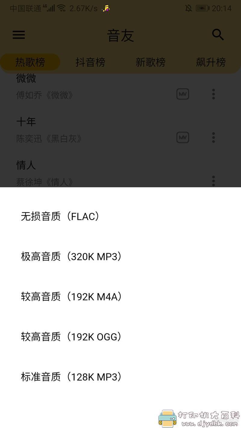 [Android]全网歌曲想听就听想下就下 音友v1.1.2官方最新版 配图 No.4