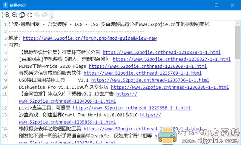 [Windows]网页监控器 Beta,实时监控网站更新 配图 No.4
