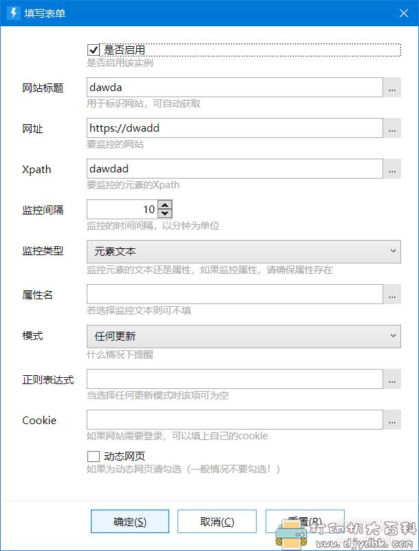 [Windows]网页监控器 Beta,实时监控网站更新 配图 No.5
