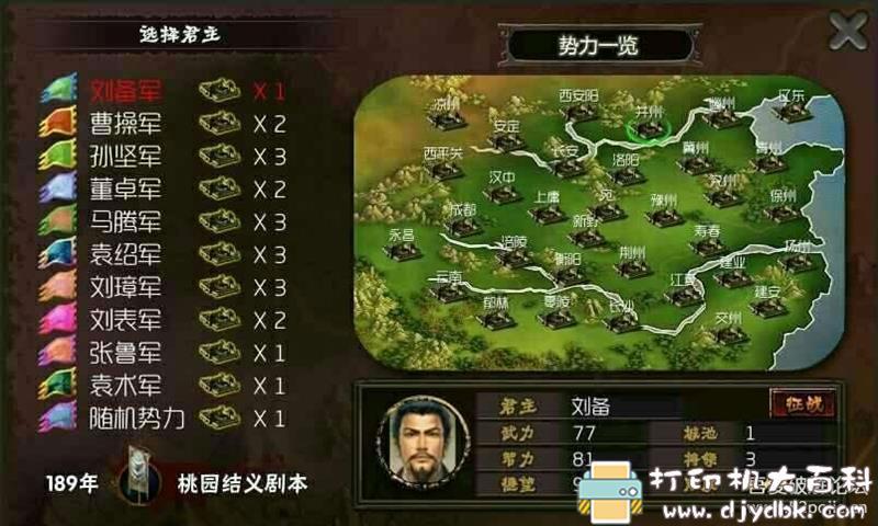 安卓游戏分享:FC霸王的梦想 配图 No.3