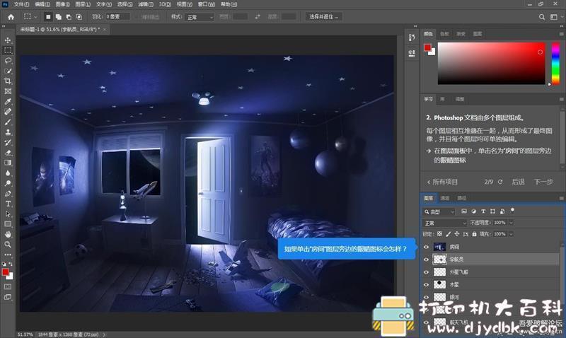 [Windows]最新Photoshop 2020 v21.2.1 茶末余香增强版,自带教学 配图 No.2