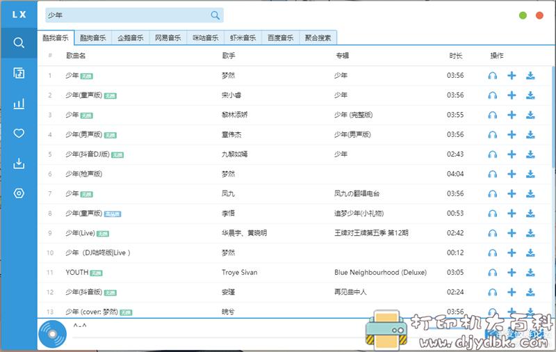 [Windows]音乐下载器,lx-music 纯绿色免安装–支持酷狗,网易,酷我等图片 No.5