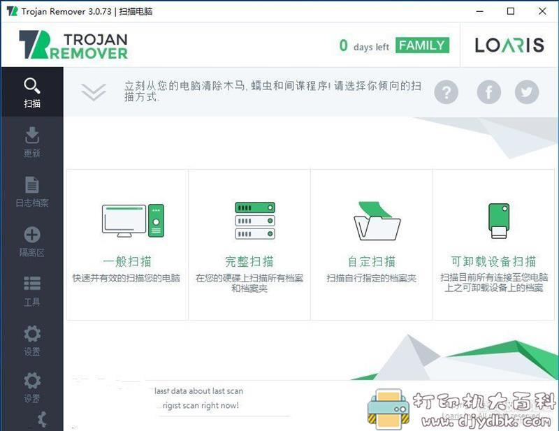 [Windows]专业木马清除工具 《Loaris Trojan Remover》 v3.1.39 绿色版 配图 No.1