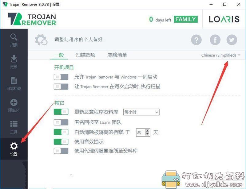 [Windows]专业木马清除工具 《Loaris Trojan Remover》 v3.1.39 绿色版 配图 No.4
