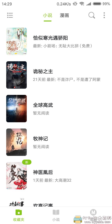 [Android]青柠免费小说-v1.0.30 海量小说、漫画不花一分钱 配图 No.1