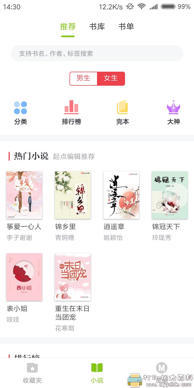 [Android]青柠免费小说-v1.0.30 海量小说、漫画不花一分钱 配图 No.2