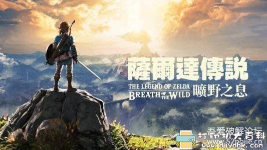 PC游戏分享:塞尔达传说:旷野之息/荒野之息 20200706 支持4K全DLC 配图 No.1
