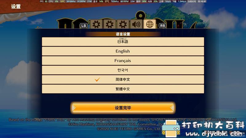PC游戏分享:妖精的尾巴 配图 No.3