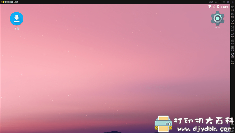 [Windows]雷电模拟器v4.0.31 【Android7 绿色免安装版】 配图 No.4