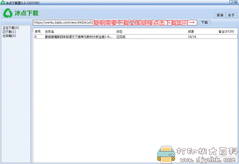 [Windows]老牌文库免费下载工具 冰点文库下载器 v3.2.13(0729) 去广告单文件 配图