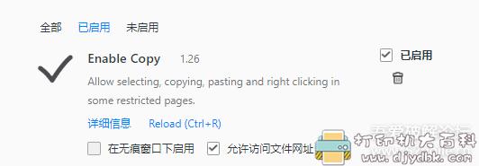 [Windows]解除网页禁止复制的浏览器插件 Enable-copy1.26(附装插件教程) 配图 No.4