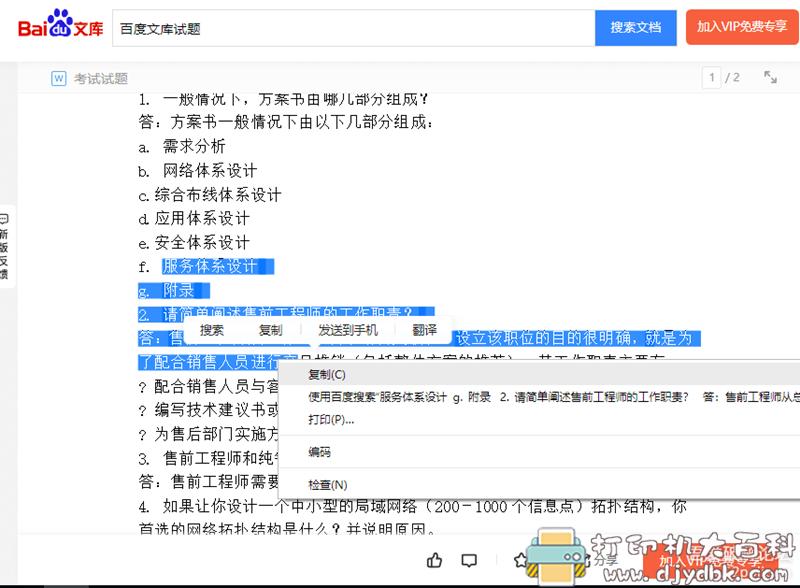 [Windows]解除网页禁止复制的浏览器插件 Enable-copy1.26(附装插件教程) 配图 No.7