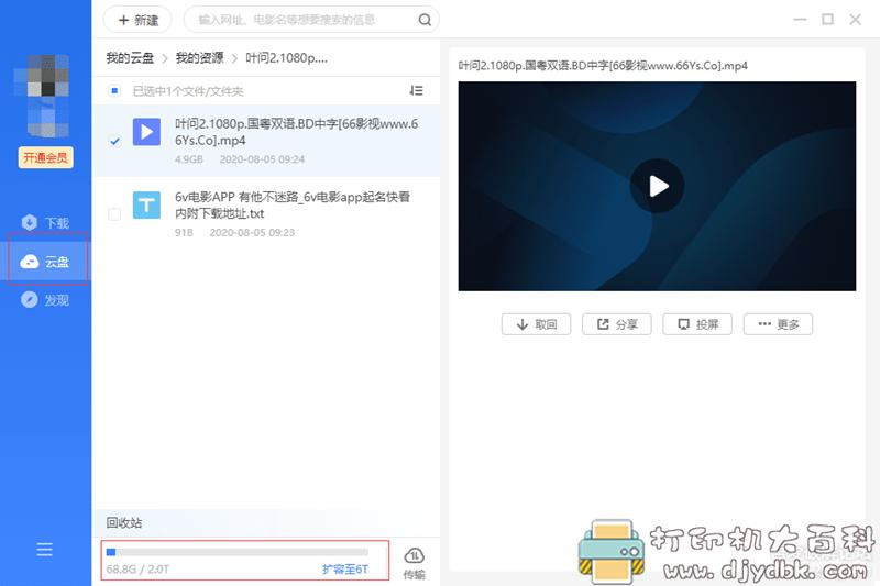 [Windows]迅雷11抢先体验版,免费2T空间可离线下载高速取回 配图 No.1
