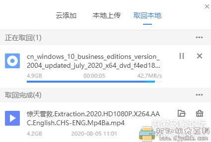 [Windows]迅雷11抢先体验版,免费2T空间可离线下载高速取回 配图 No.2
