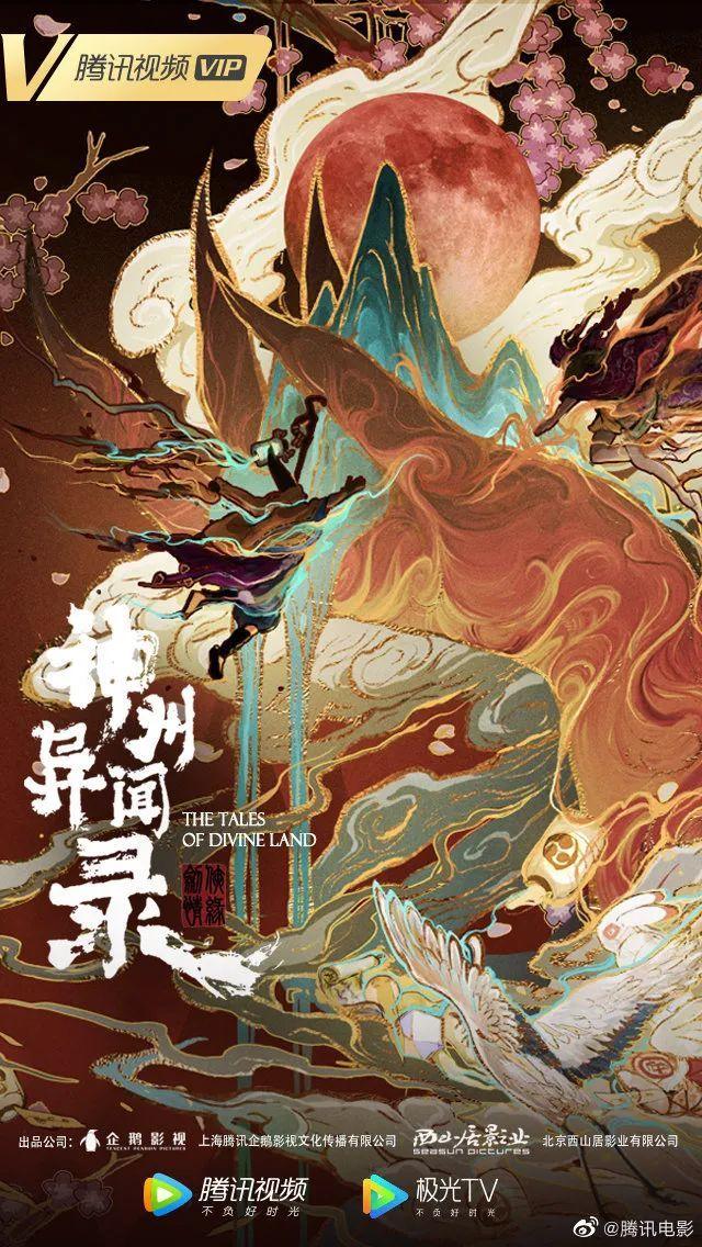 《剑网3》改编的真人电影《剑侠情缘之神州异闻录》首发概念海报!_图片