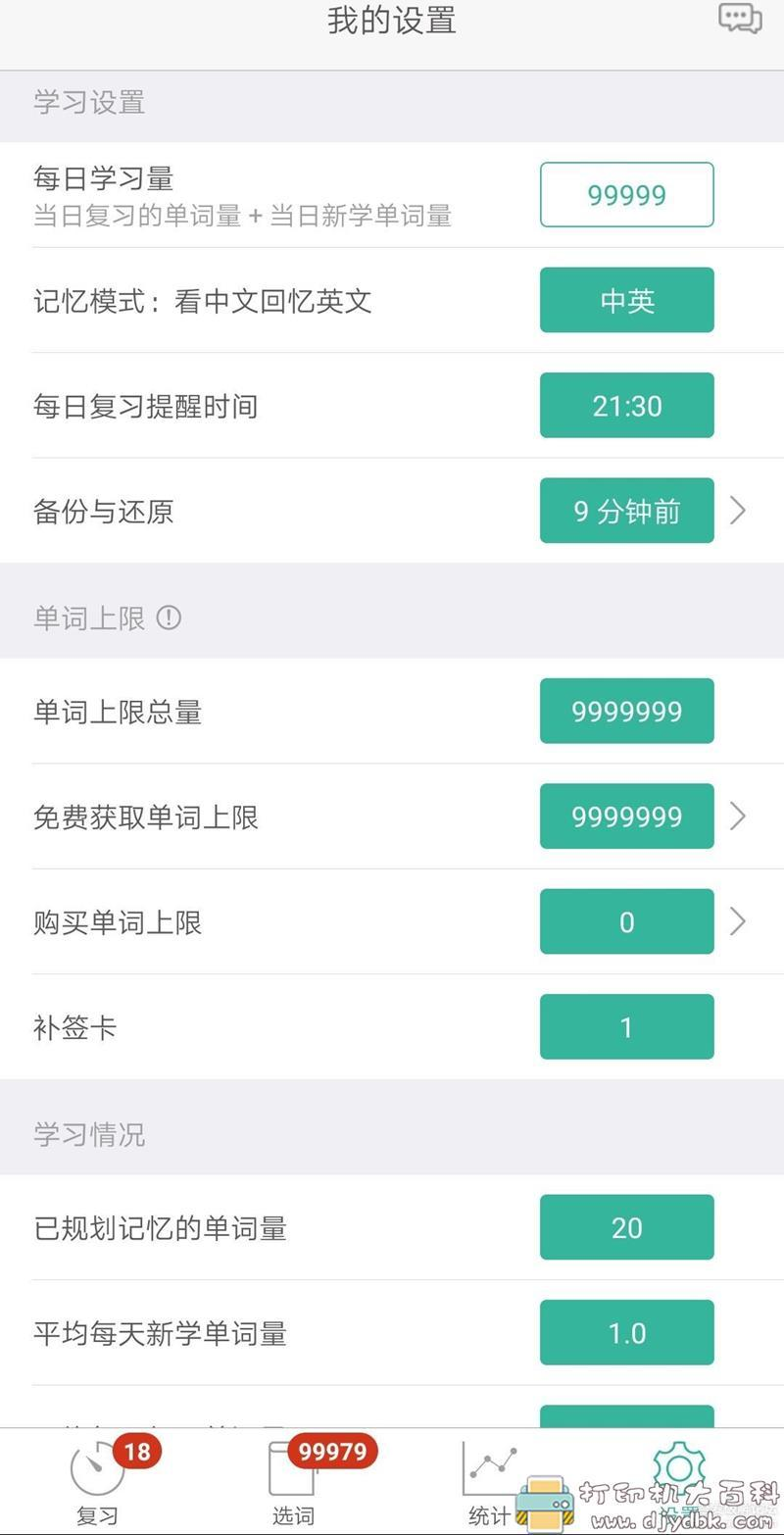 [Android]英语学习app 墨墨单词 V3.6 无上限可用版 配图 No.1