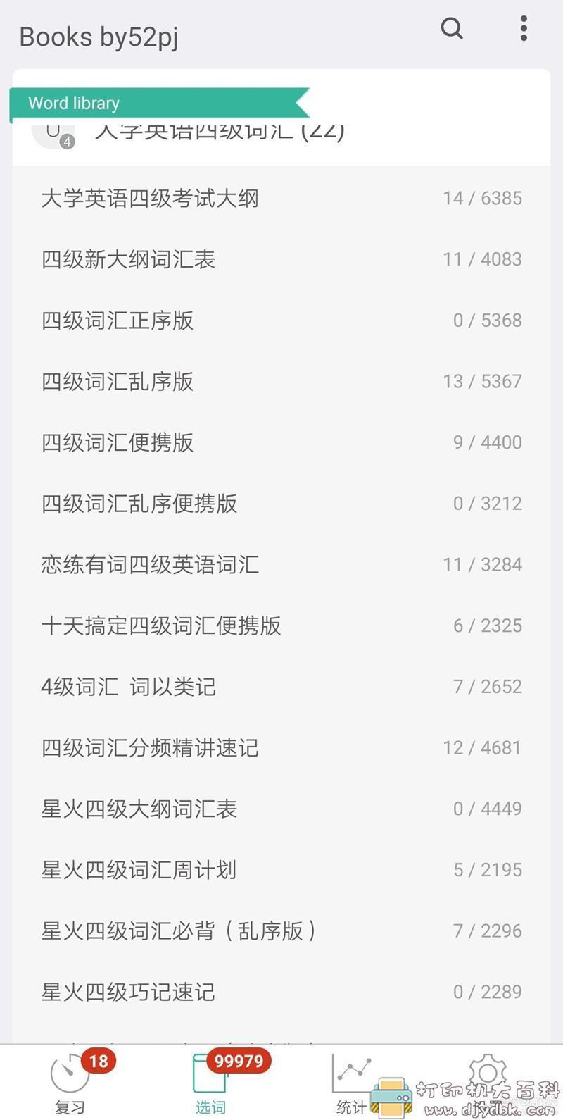 [Android]英语学习app 墨墨单词 V3.6 无上限可用版 配图 No.2