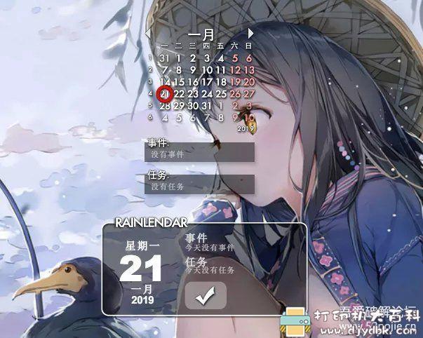 [Windows]简单美观的日历日程管理 Rainlendar pro 2.15 中文版(可备份) 配图 No.1