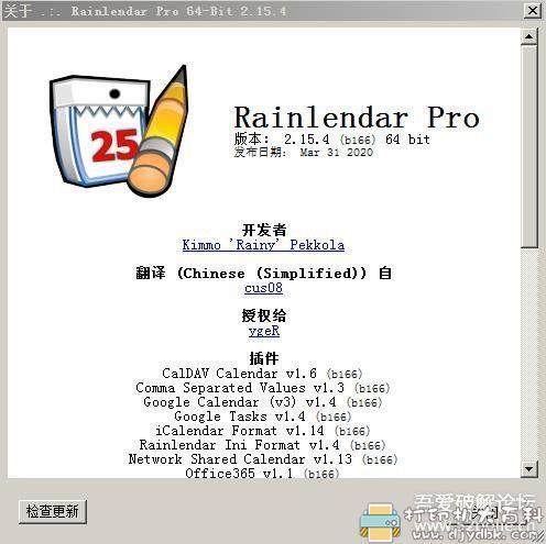 [Windows]简单美观的日历日程管理 Rainlendar pro 2.15 中文版(可备份) 配图 No.2