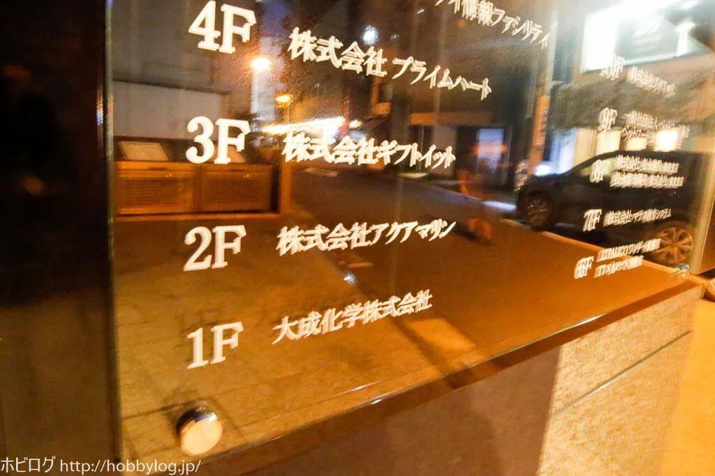 疫情让老婆制造商破产了!日本知名手办厂商「Aquamarine」破产,负债约4亿6490万日元 。_图片 No.3