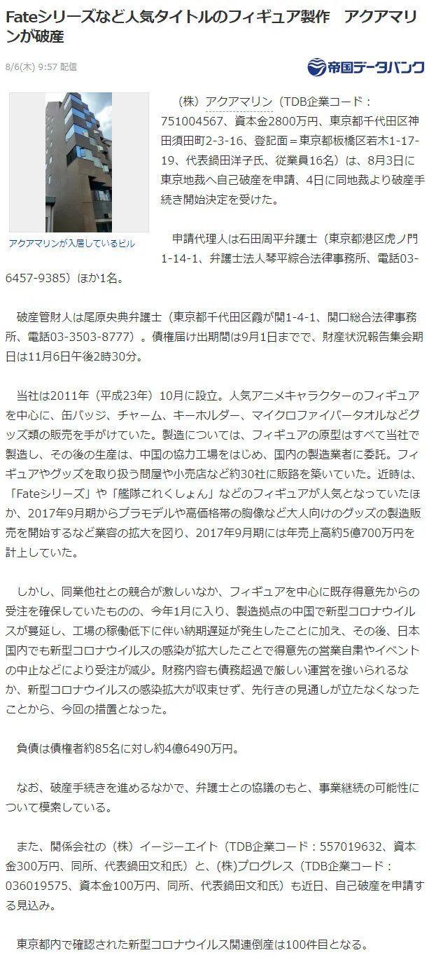 疫情让老婆制造商破产了!日本知名手办厂商「Aquamarine」破产,负债约4亿6490万日元 。_图片 No.8
