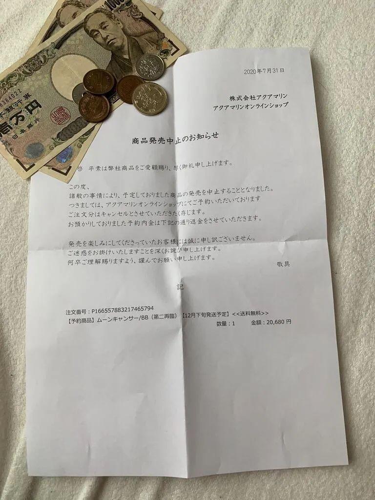 疫情让老婆制造商破产了!日本知名手办厂商「Aquamarine」破产,负债约4亿6490万日元 。_图片 No.9