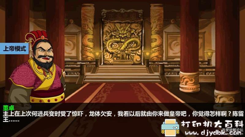 安卓游戏分享:三国大时代2-6 内购版 上帝模式图片 No.2