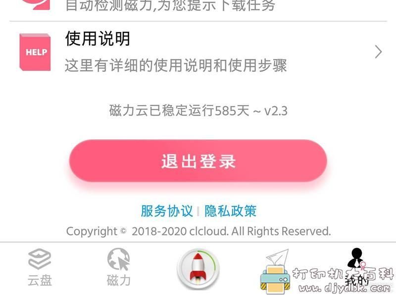 [Android]磁力云2.3,已解锁所有功能 配图 No.2