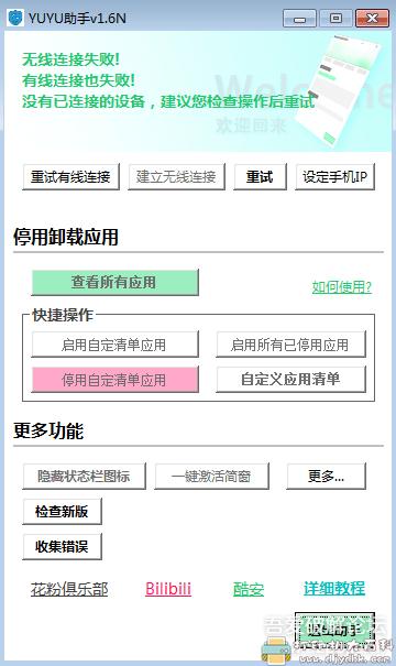[Windows]华为手机免root一键精简系统应用 YUYU助手 配图 No.1