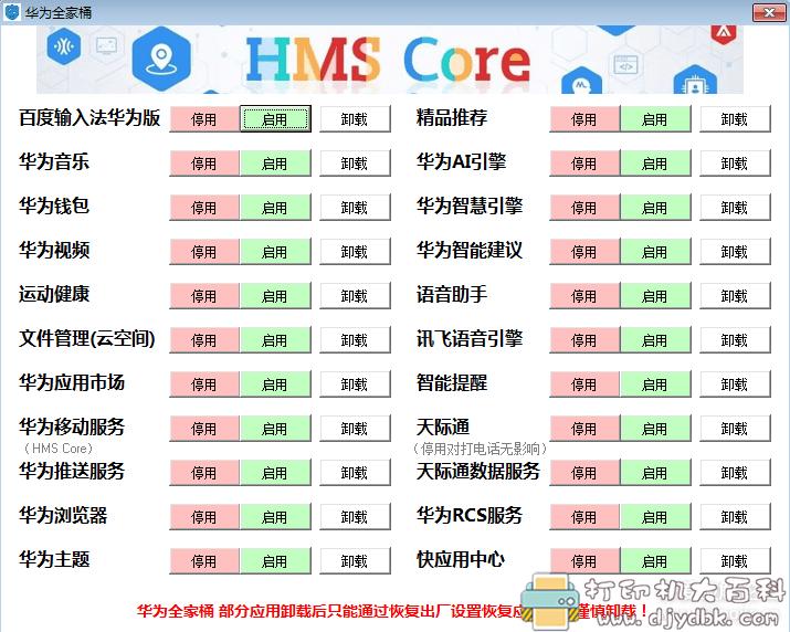 [Windows]华为手机免root一键精简系统应用 YUYU助手 配图 No.3