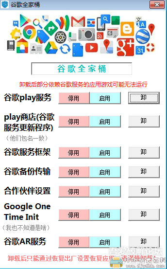 [Windows]华为手机免root一键精简系统应用 YUYU助手 配图 No.4