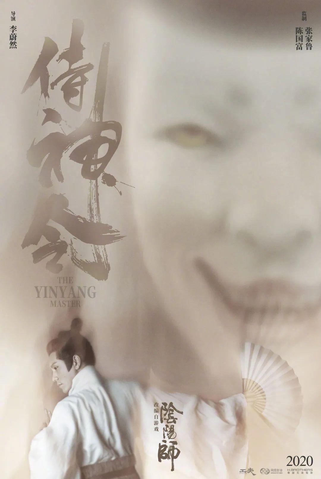 《阴阳师》将改编成真人电影《侍神令》海报公布,将于2020年内上映。_图片