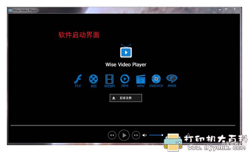 [Windows]WiseVideoPlayer单文件绿色版 配图
