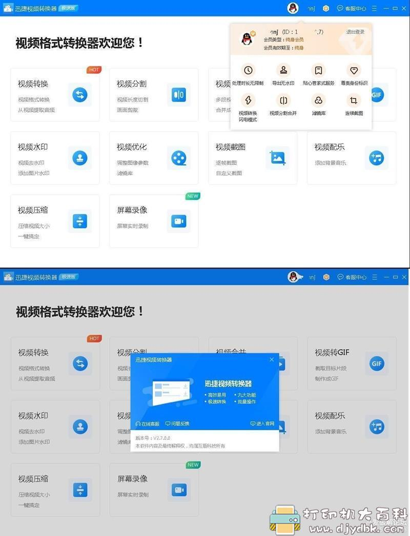 [Windows]xunjieVideoConverter1迅捷视频转换器极速版v2.7中文安装版 配图