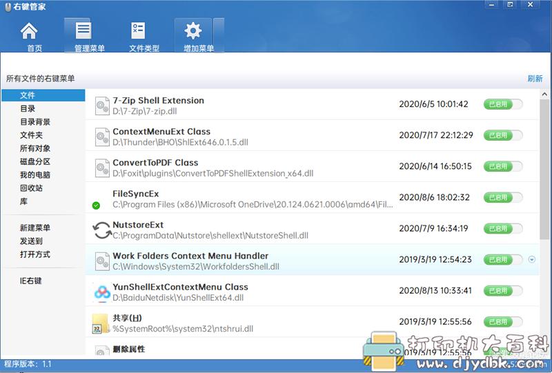 [Windows]右键菜单管理 绿色单文件版 配图