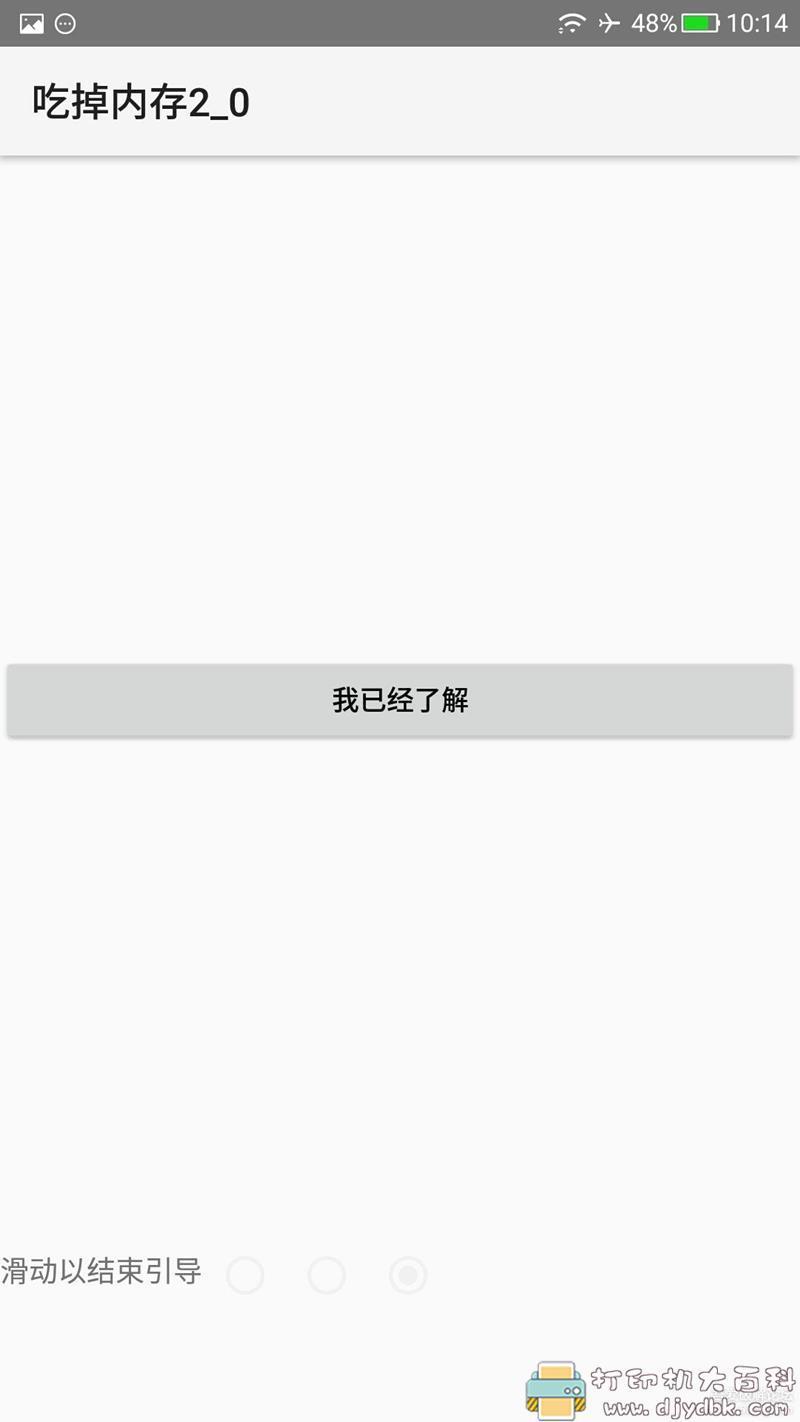 [Android]安卓优化工具 吃掉内存2.0 5.2.7清理后台内存 配图 No.2