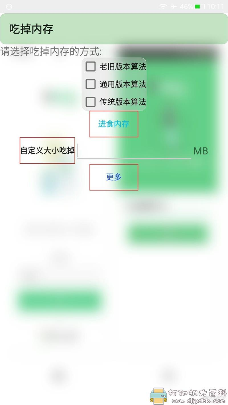 [Android]安卓优化工具 吃掉内存2.0 5.2.7清理后台内存 配图 No.6