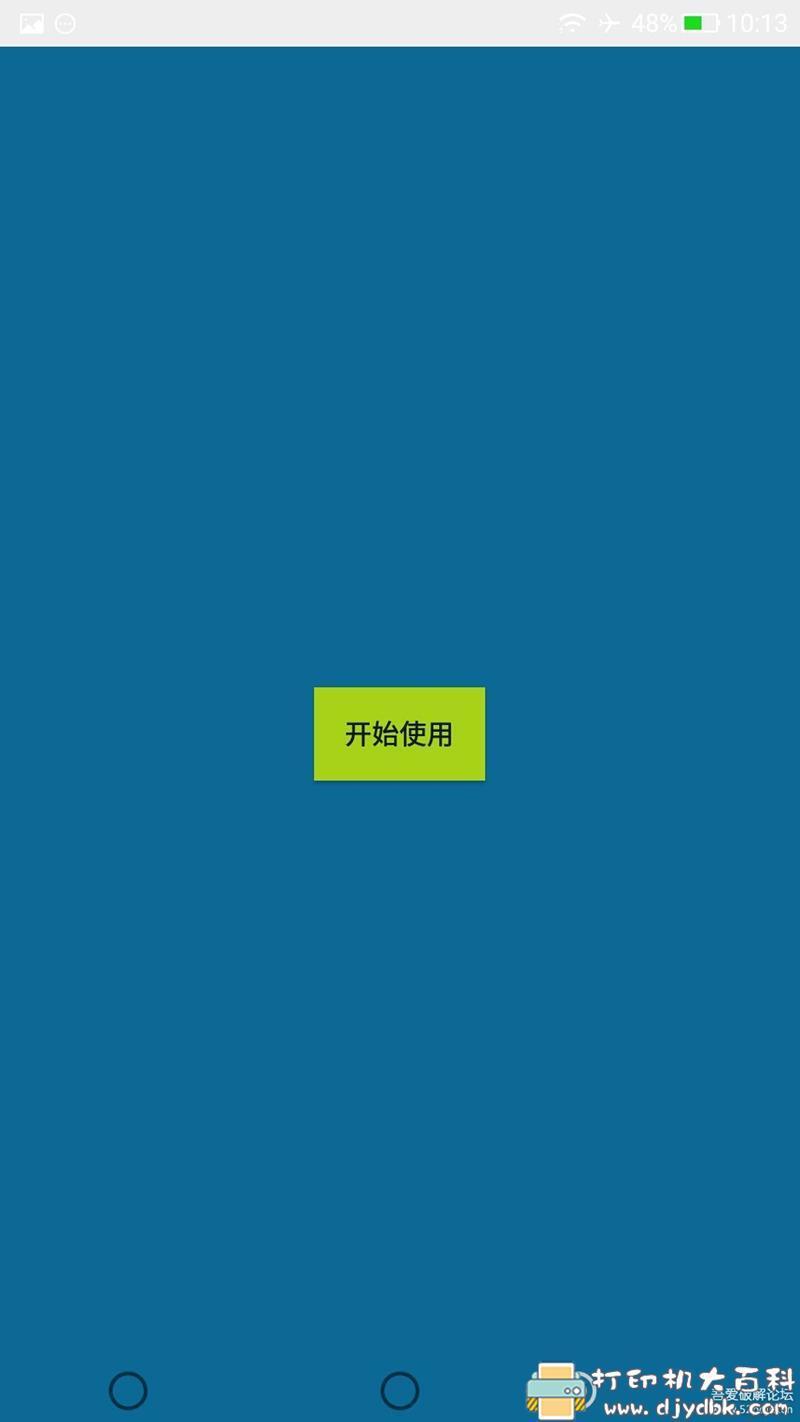 [Android]安卓优化工具 吃掉内存2.0 5.2.7清理后台内存 配图 No.7