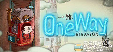 PC休闲游戏分享:【一路One Way: The Elevator】 配图 No.1