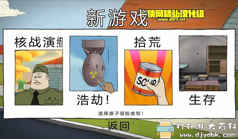 PC游戏分享:60秒!中文绿色版(天翼云高速下载) 配图 No.2