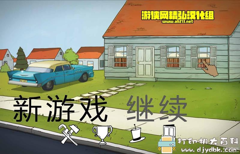 PC游戏分享:60秒!中文绿色版(天翼云高速下载) 配图 No.3