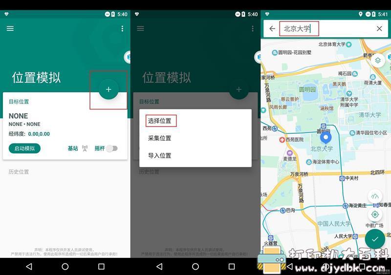 [Android]fake location虚拟定位,手机需root 配图 No.1
