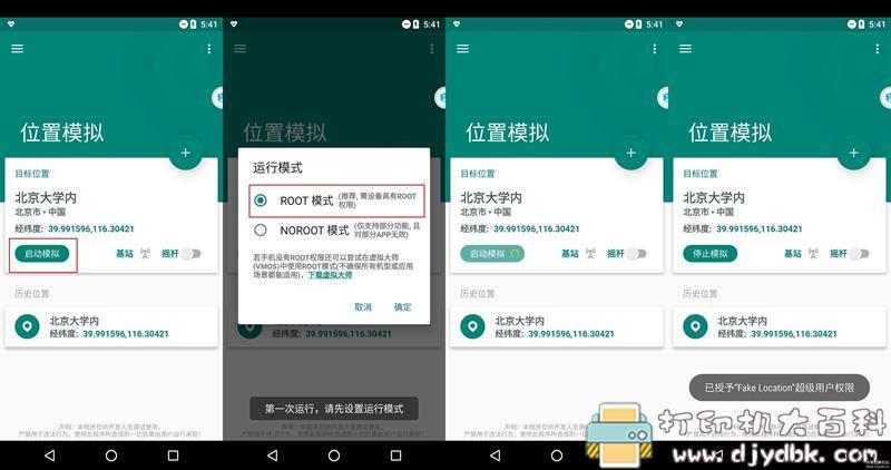 [Android]fake location虚拟定位,手机需root 配图 No.2