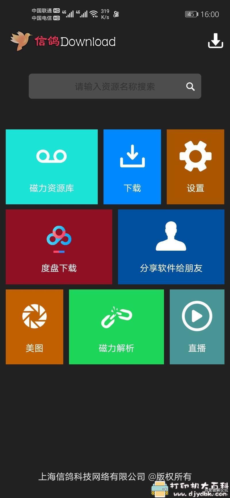 [Android]信鸽下载器v6.4,一款安卓下载工具,多线程下载模式 配图 No.1