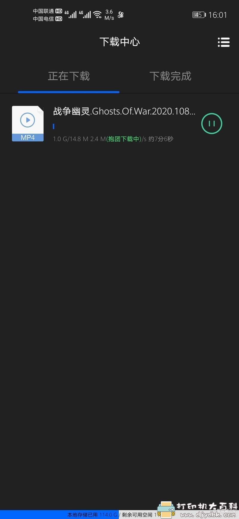 [Android]信鸽下载器v6.4,一款安卓下载工具,多线程下载模式 配图 No.2