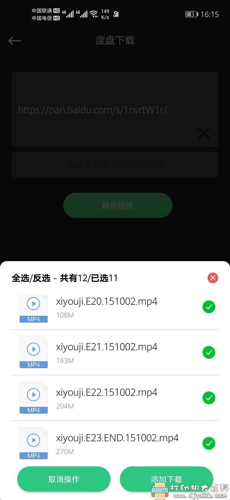 [Android]信鸽下载器v6.4,一款安卓下载工具,多线程下载模式 配图 No.3